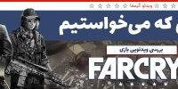 ویدئو گیمفا: همانی که می خواستیم…  | بررسی ویدئویی بازی Far Cry 5