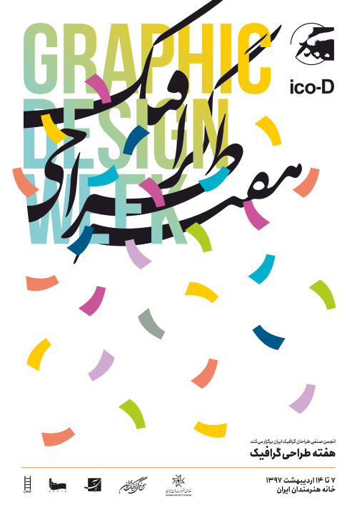 روز جهانی دیزاین و هفته گرافیک