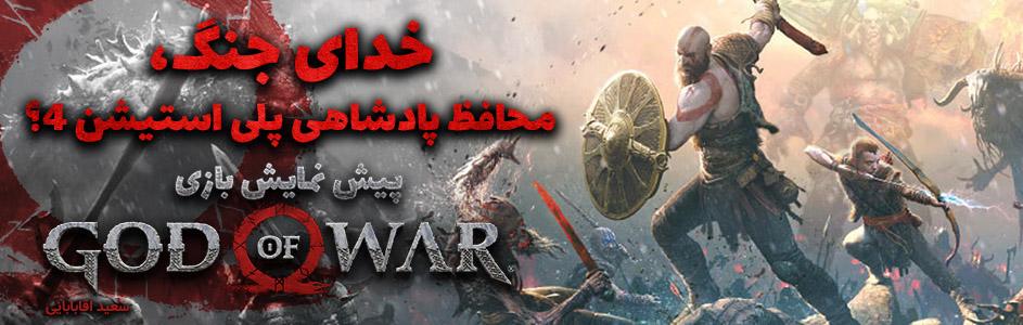 خدای جنگ، محافظ پادشاهی پلی استیشن ۴؟ | پیش نمایش بازی God of War