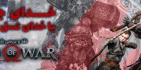 خدای  جنگ یا خدای نسل هشتم؟! | نقد و بررسی بازی God of War