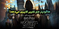 هاگوارتز هم تغییر کاربری میدهد! | نقد و بررسی بازی Harry Potter: Hogwarts Mystery