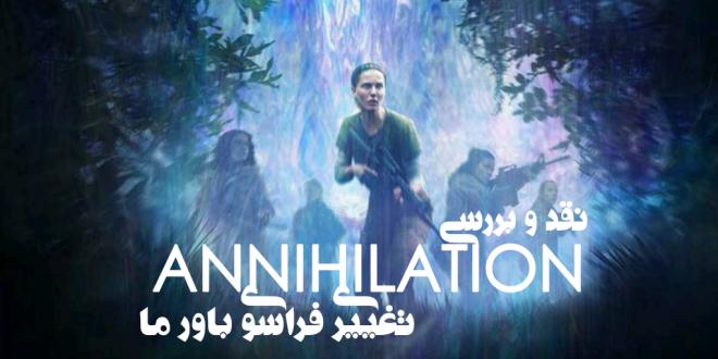 [سینماگیمفا]: نقد و بررسی فیلم Annihilation