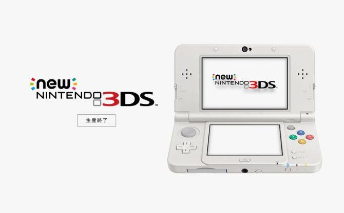 پس از هفت سال فروش نینتندو ۳DS از مرز ۲۴ میلیون نسخه در ژاپن عبور کرد