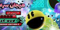هیجان، سرعت، فرار | نقد و بررسی بازی Pac-Man Championship Edition 2 plus