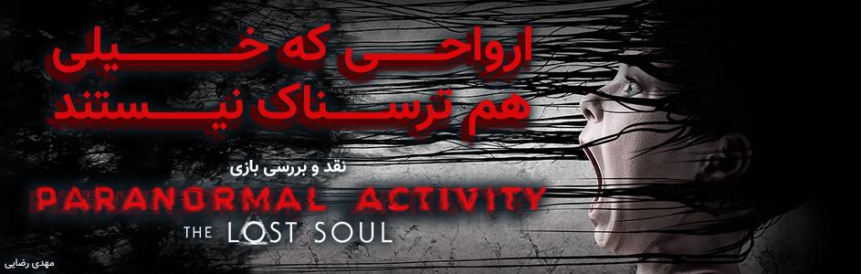 ارواحی که خیلی هم ترسناک نیستند   بررسی بازی Paranorma Activity: Lost Soul