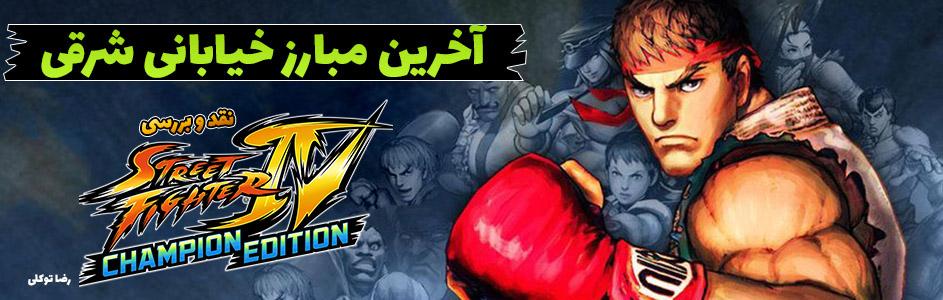آخرین مبارز خیابانی شرقی | نقد و بررسی بازی Street Fighter IV: Champion Edition