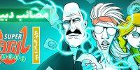 مصائب دبیرستان! | نقد و بررسی بازی Super Daryl Deluxe