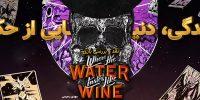 زندگی، دنیایی از حکایت ها | نقد و بررسی بازی Where The Water Tastes Like Wine