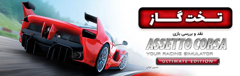 تخت گاز | نقد و بررسی بازی Assetto Corsa: Ultimate Edition