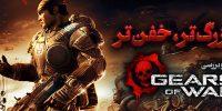 روزی روزگاری : بهتر، بزرگ تر، خفن تر! |نقد و بررسی بازی Gears of War 2