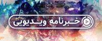 خبرنامه ویدیویی شماره #۵۴ | مروری بر مهمترین اخبار هفته گذشته