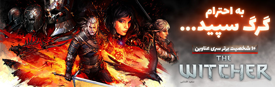 به احترام گرگ سپید… | ۱۰ شخصیت برتر سری عناوین Witcher