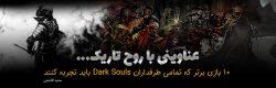 عناوینی با روح تاریک…| 10 بازی برتر که تمامی طرفداران Dark Souls باید تجربه کنند