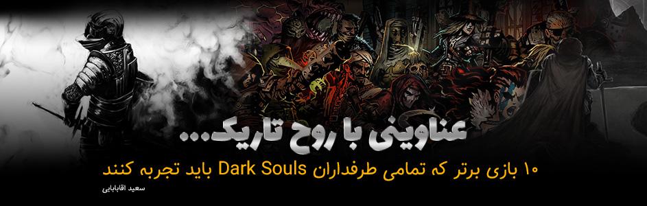 عناوینی با روح تاریک…| ۱۰ بازی برتر که تمامی طرفداران Dark Souls باید تجربه کنند