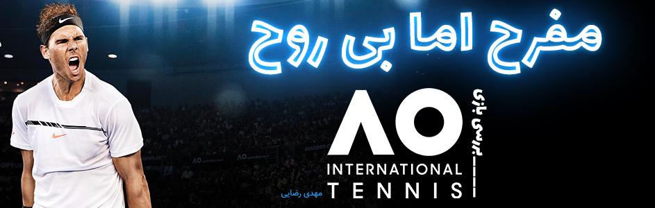 مفرح اما بی روح| بررسی بازی AO International Tennis