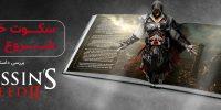 هزار و یک شب | سکوت خشم، شروع انتقام | بررسی داستان بازی Assassin's Creed 2