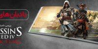 هزار و یک شب | بادبان های عدالت | بررسی داستانی بازی Assassin's Creed: Black Flag