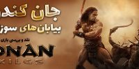 جان کندن در بیابان های سوزان بقا… | نقد و بررسی بازی Conan Exiles