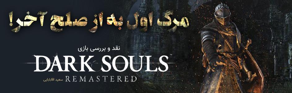 مرگ اول به از صلح آخر! | نقد و بررسی بازی Dark Souls Remastered