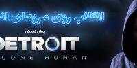 انقلاب روی مرز انسانیت | پیش نمایش بازی Detroit: Become human