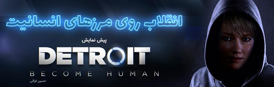 انقلاب روی مرز انسانیت | پیش نمایش بازی Detroit: Become a human