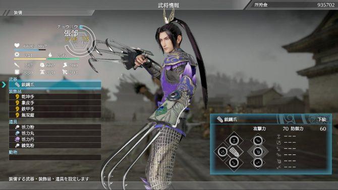 تریلر و تصاویر جدیدی از بستهی الحاقی پولی عنوان Dynasty Warriors 9 منتشر شد
