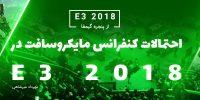 احتمالات کنفرانس مایکروسافت در E3 2018 | معرفی Halo 6، Perfect Dark 2 و بیشتر