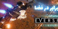 جنگ نابرابر در فضا | بررسی بازی Everspace: Stellar Edition