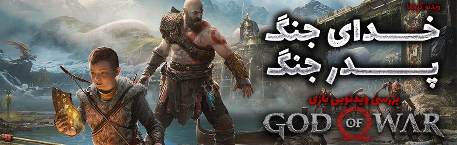 ویدئو گیمفا: خدای جنگ، پدر جنگ   بررسی ویدئویی بازی God of War