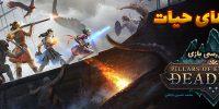 پایه های حیات | نقد و بررسی بازی Pillars of Eternity II: Deadfire