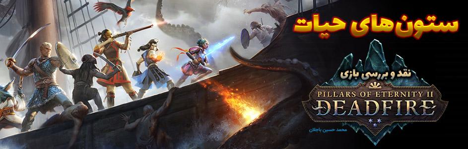 پایه های حیات | نقد و بررسی بازی Pillars of Eternity II : Deadlight