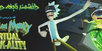 دانشمند نابغه در دنیای گیم | نقد بازی Rick & Morty : Virtual Rick-ality