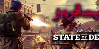 وضعیت قرمز | نقد و بررسی بازی State Of Decay 2
