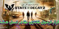 مصاحبه با سازندگان بازی State of Decay 2 | تکرار فرمول فانتزی بقا در نسل هشتم