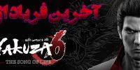 آخرین فریاد اژدها | نقد و بررسی Yakuza 6: The Song of Life