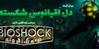 ویدئو گیمفا: دل اقیانوس شکسته است… | بررسی ویدئویی بازی Bioshock