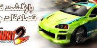 بازگشت قدرتمند تصادفات جاده ای  بررسی بازی Burnout 2: Point Of Impact