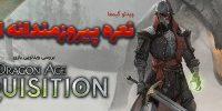 ویدئو گیمفا: نعره پیروزمندانه اژدها… | بررسی ویدئویی بازی Dragon Age Inquisition
