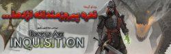 ویدئو گیمفا: نعره پیروزمندانه اژدها… / بررسی ویدئویی بازی Dragon Age Inquisition