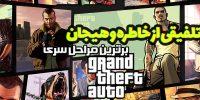 تلفیقی از هیجان و خاطره | بهترین مراحل سری Grand Theft Auto