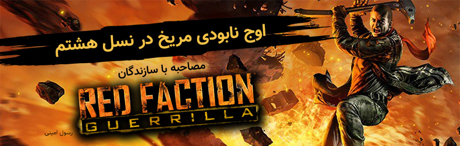مصاحبه با سازندگان Red Faction: Guerrilla | اوج نابودی مریخ در نسل هشتم…