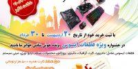 ۱۱۰ جایزه ارزشمند از ایسوس در جشنواره بزرگ ماه مبارک رمضان