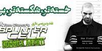 روزی روزگاری: خستهتر، شکستهتر، بیروحتر | نقد و بررسی بازی Tom Clancy's Splinter Cell: Double Agent