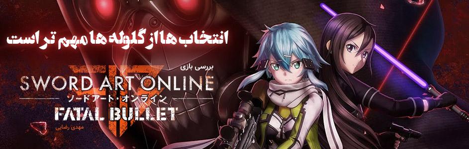 انتخاب ها از گلوله ها مهم تر است| بررسی بازی Sword Art Online: Fatal Bullet