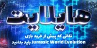 هایلایت: نکاتی که پیش از خرید بازی Jurassic World Evolution باید بدانید
