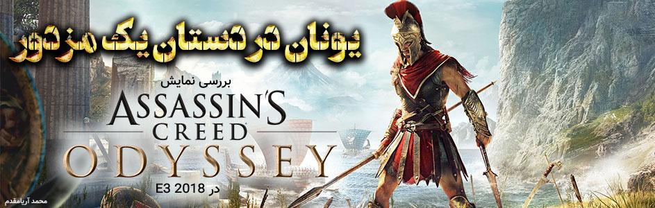 یونان در دستان یک مزدور | تحلیل و بررسی نمایش Assassin's Creed Odyssey در E3 2018