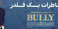 خاطرات یک قلدر | نقد و بررسی بازی Bully: Anniversary Edition