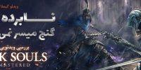 ویدئو گیمفا: نابرده رنج، گنج میسر نمی شود… | بررسی ویدئویی بازی Dark Souls Remastered