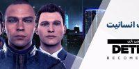 ویدئو گیمفا: روزگار مرگ انسانیت… | بررسی ویدئویی بازی Detroit: Become Human