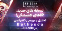 نسخه های جدید، IPهای همیشگی | تحلیل کنفرانس Bethesda در E3 2018